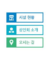 시설현황, 상인회소개, 오시는길